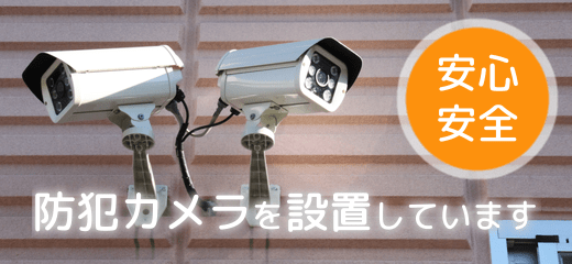 安心・安全 防犯カメラを設置しています